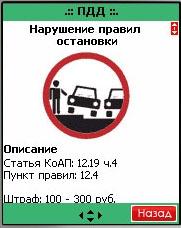 Сборник штрафов ГИБДД на мобильный (java)
