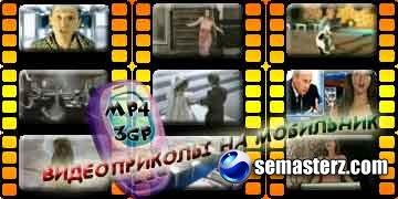 Юмористические ролики в формате mp4