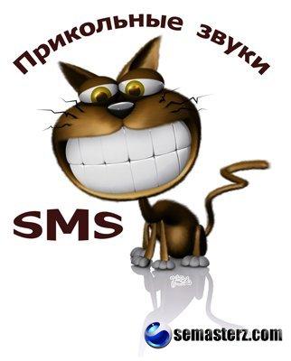 Прикольные звуки СМС в формате mp3