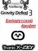 GravityDefied - Беларусский дрифт