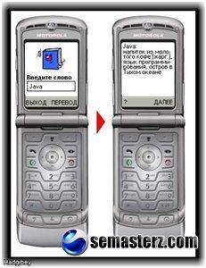 Переводчик для мобильного EN-RU 1.3 (java)