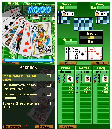 1000 - Азартная Java игра