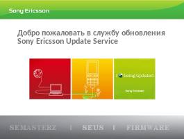 Update Service - SEUS (Sony & Sony Ericsson)