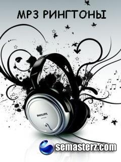 Подборка MP3 Мелодий - Июнь 2008