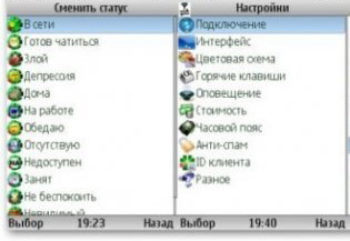 Jimm Denis (0.7.1) - java приложение