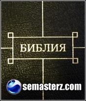 Библия - Java книга