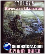 S.T.A.L.K.E.R: Черный Ангел - Java книга для Sony Ericsson