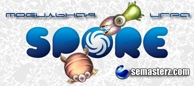 Spore - Java игра для Sony Ericsson