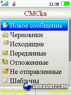 CMCka - отправка СМС через интернет v3.1.1