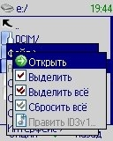 BenQFM (SieFM) + Halmer - файломенеджер для Sony Ericsson