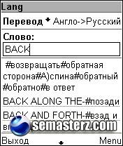 Англо-Русский и Русско-Английский словарь - Java программа для Sony Ericsson