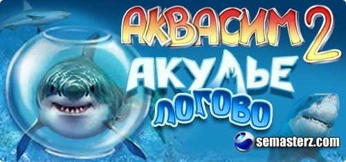 Аквасим 2: Акулье логово - Java игра для Sony Ericsson