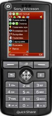 D[i]Chat v0.76 - Java приложение для Sony Ericsson