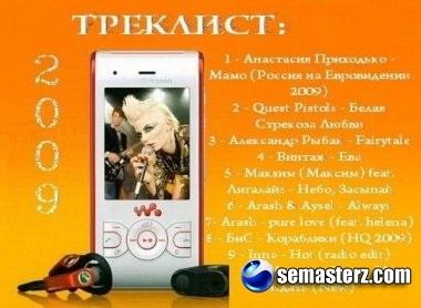 Популярные MP3 рингтоны