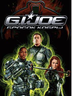 G.I.Joe The Rise of Cobra - Бросок кобры