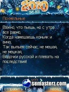 SMS-BOX Новогодний 2010 - java приложение для Sony Ericsson