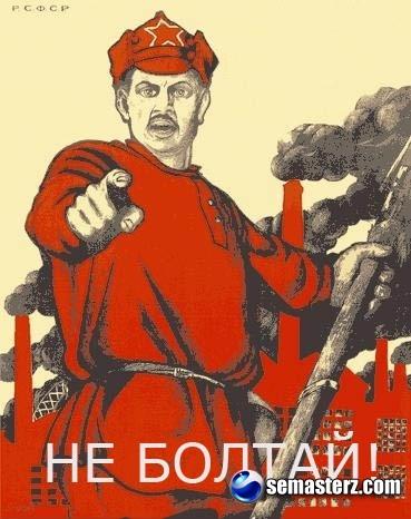 Высказывания Советских Офицеров!