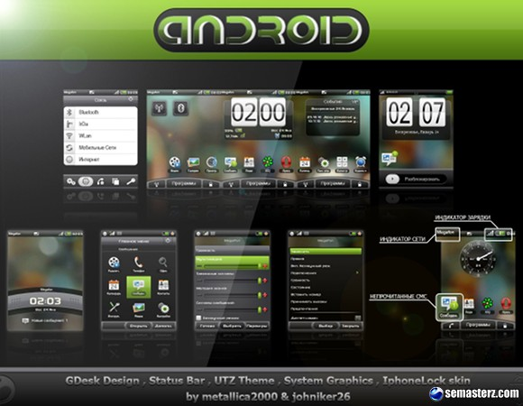 Android Pack для UIQ3