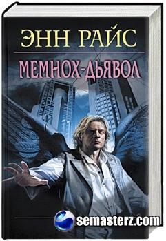 Энн Райс - Мемнох-дьявол