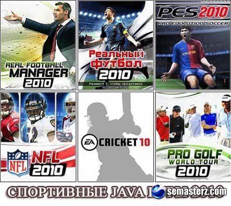 Спортивные Java-игры (2010) ENG/RUS