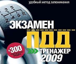 Java Экзамен ПДД 2009