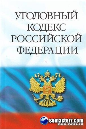 CriminalCode 1.0 - Уголовный кодекс РФ