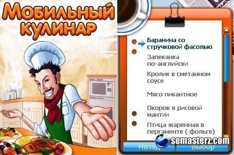 Мобильный Кулинар - Mobile Cook