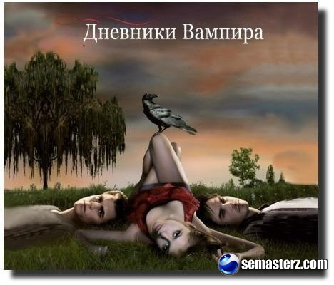 """Лиза Джейн Смит - """"Дневники Вампира"""""""