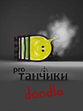 Танчики Pro: Doodle (Мод)