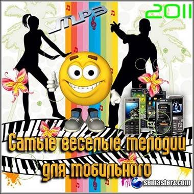 Самые веселые мелодии для мобильного (2011)