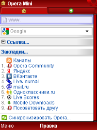 Opera Mini v.4.2 (MOD)
