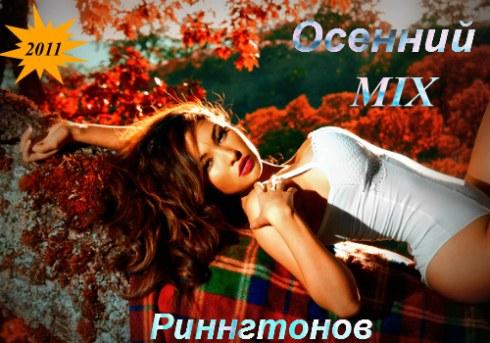 Осенний mix рингтонов 2011