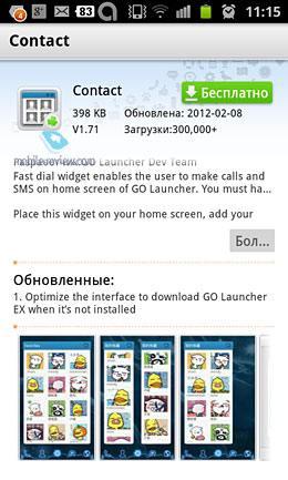 Необходимый минимум программ для Android-смартфона