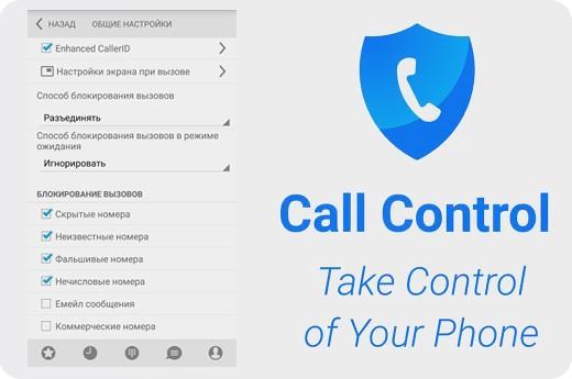 Call Control / Call Blocker - Blacklist App