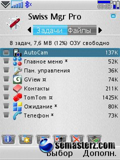 swiss manager pro for uiq3