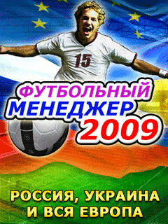 Football Manager 2009: Russia, Ukraine, Europe - Java игра для Sony Ericsson