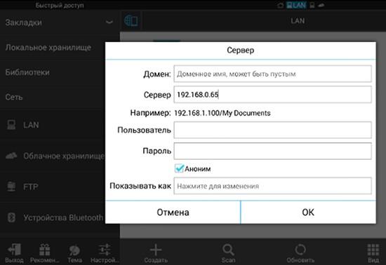 Добавление смартфона в ES Проводнике